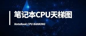 笔记本CPU天梯图