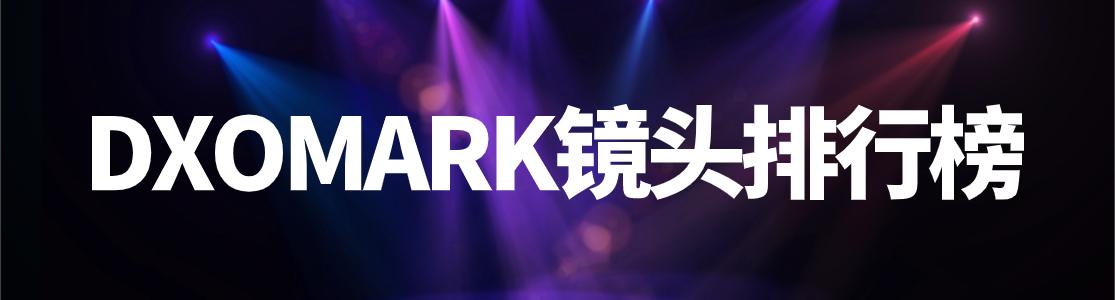 DXOMARK相机镜头排行榜